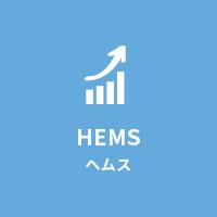 HEMSヘムス