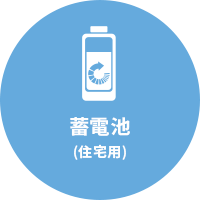 蓄電池(住宅用)