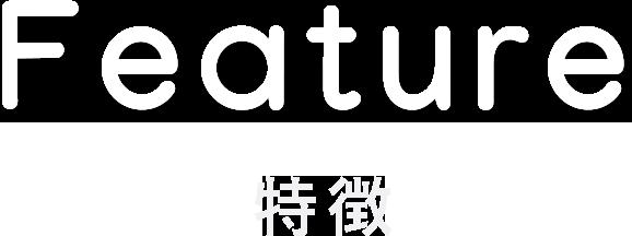 featured 特徴