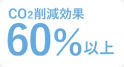 CO2削減効果60%以上